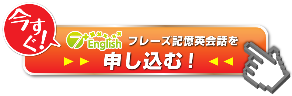 Red 7 English